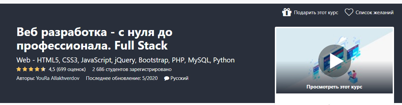 Записаться на курс «Веб-разработка с нуля до профессионала. Fullstack» от Udemy