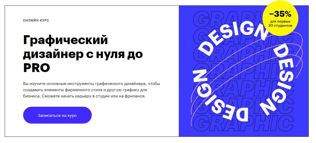 Записаться на курс «Графический дизайнер с нуля до PRO» от Skillbox