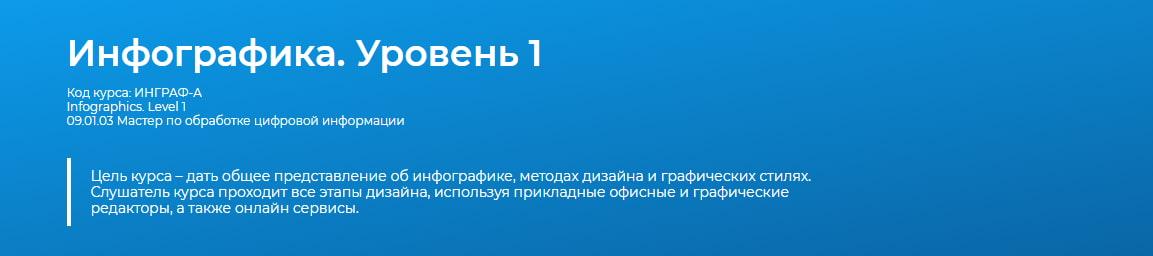 Записаться на курс «Инфографика. Уровень 1» - Специалист.ru