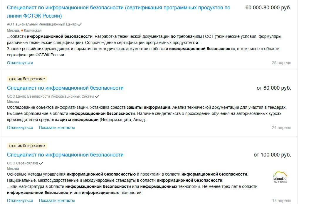 Вакансии о поиске специалиста в Москве на hh.ru