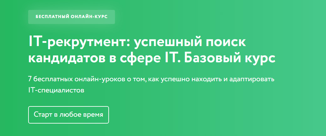 Бесплатный онлайн-курс по IT-рекрутменту от Нетология