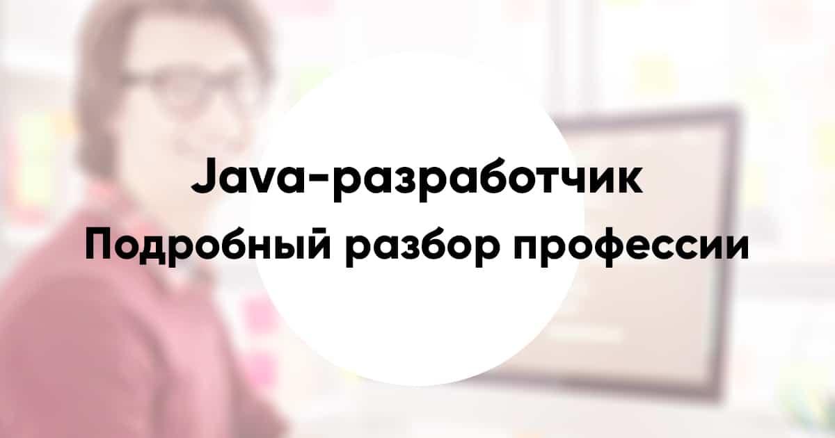 Подробный разбор профессии Java-разработчик