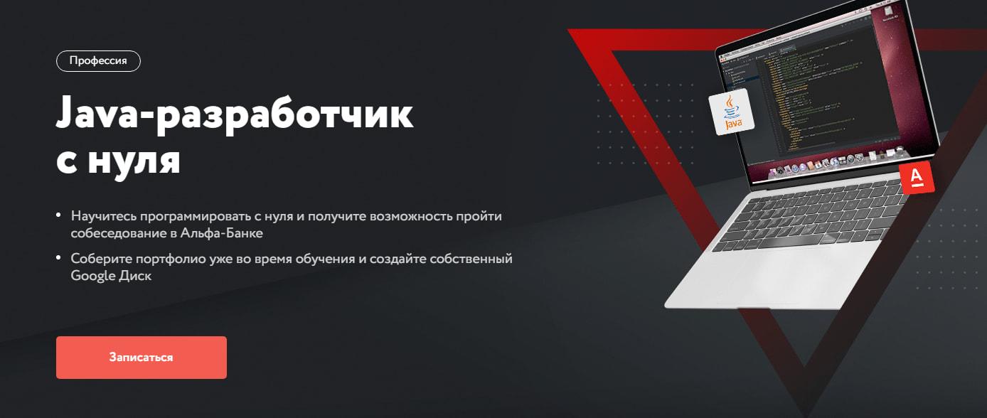Записаться на курс «Java-разработчик с нуля» от Нетологии