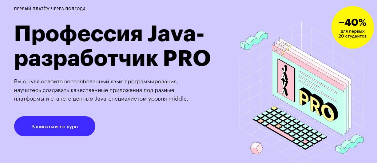 Записаться на курс «Профессия Java-разработчик PRO» от Skillbox