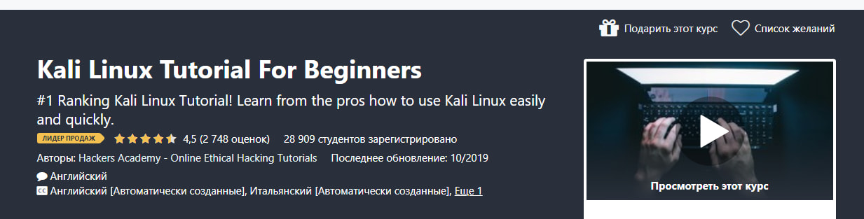 Записаться на курс «Kali Linux Tutorial For Beginners» от Udemy