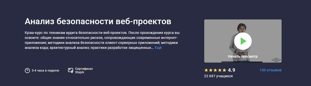 Записаться на курс по анализу безопасности веб-проектов от Stepik.org