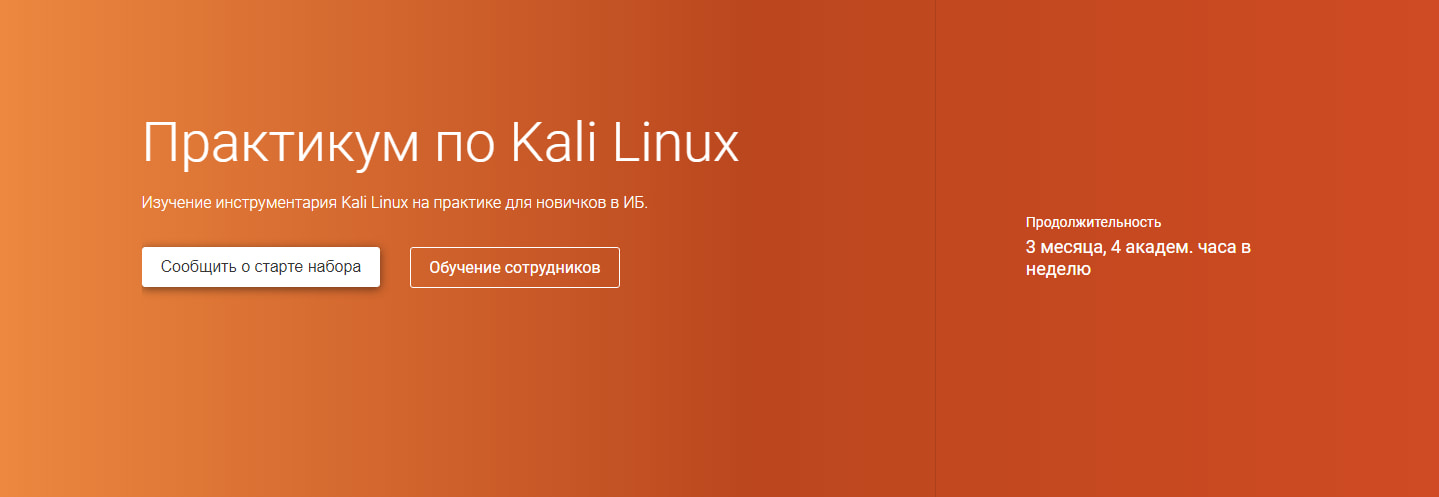 Практикум по Kali Linux - OTUS