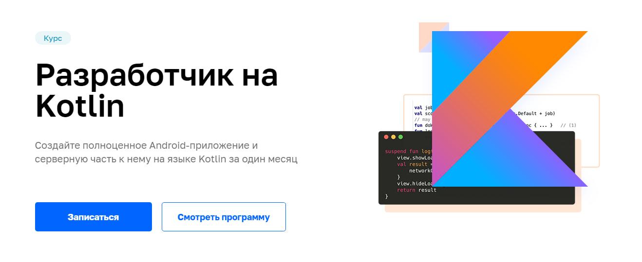 Записаться на курс «Разработчик на Kotlin» от Нетологии