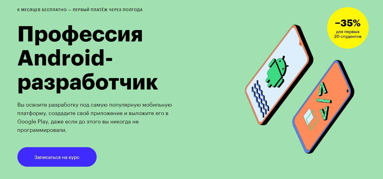Записаться на курс «Профессия Android-разработчик» от Skillbox