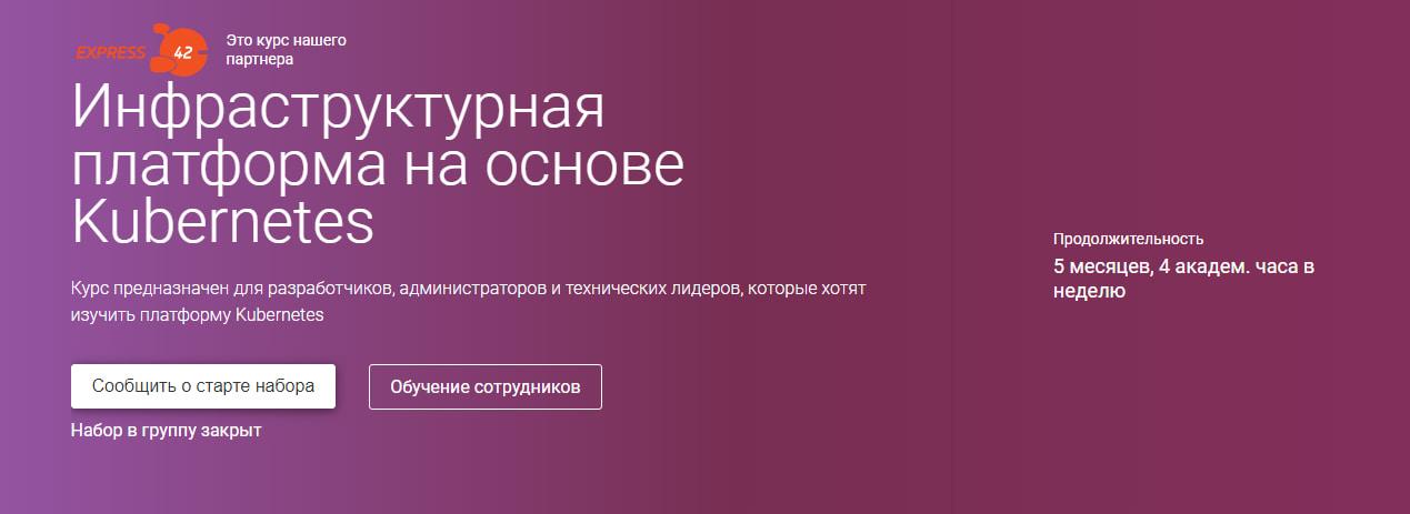 Записаться на курс «Инфраструктурная платформа на основе Kubernetes» от OTUS