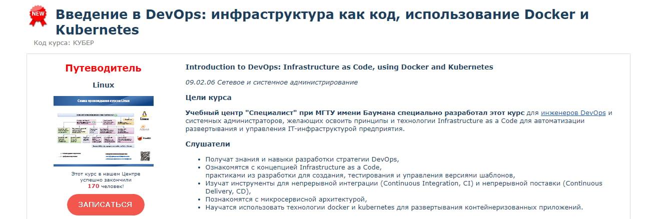Записаться на курс «Введение в DevOps: инфраструктура как код, использование Docker и Kubernetes» от specialist