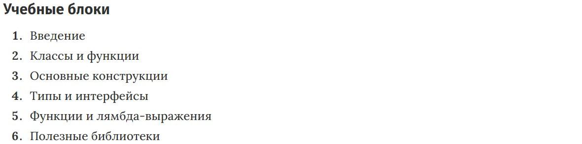 Учебные блоки курса «Программирование на Kotlin под Android» GeekBrains