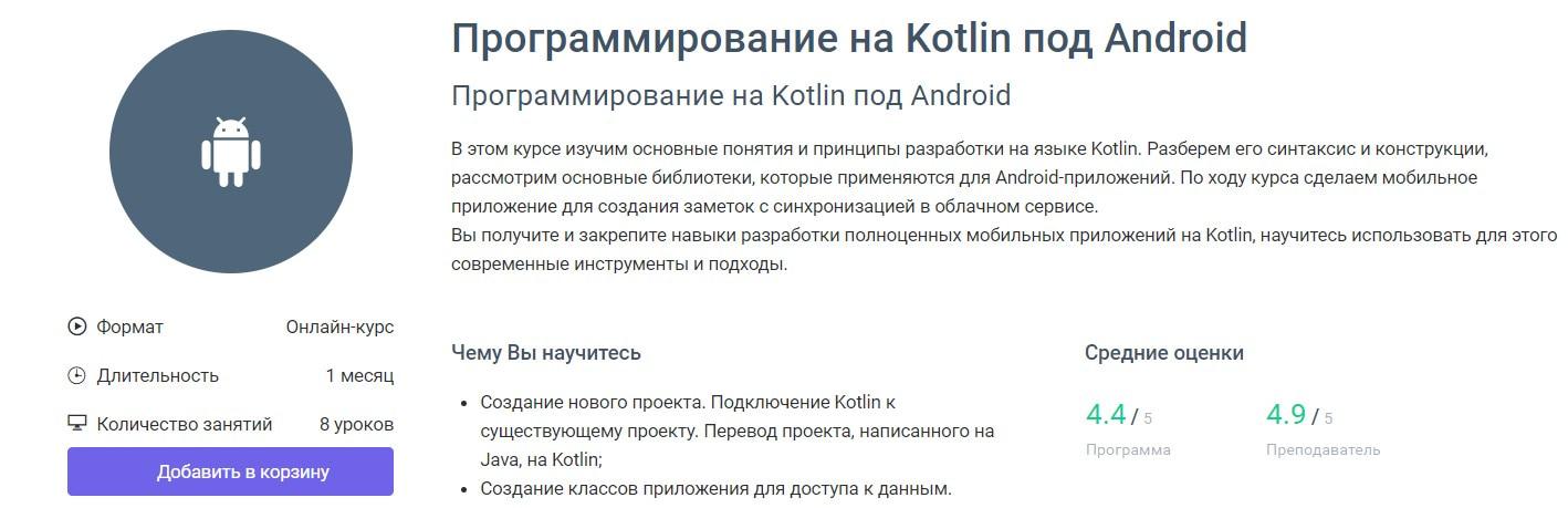 Записаться на курс «Программирование на Kotlin под Android» GeekBrains