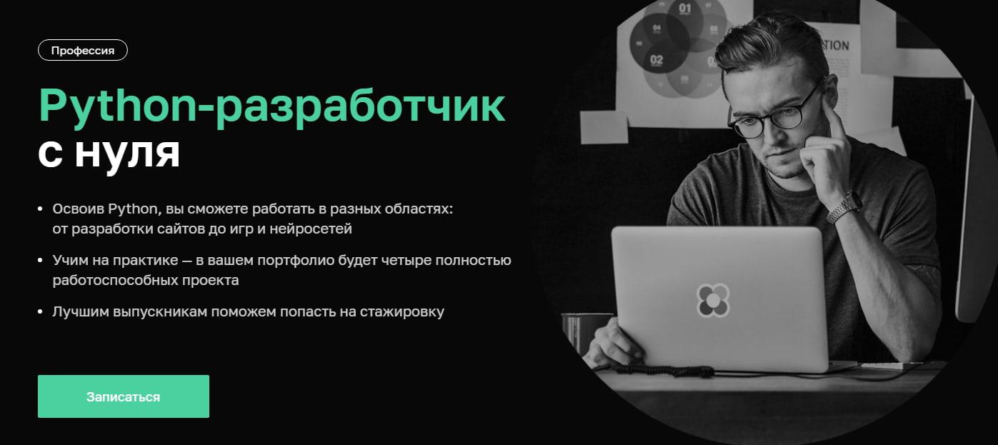 Записаться на курс «Python-разработчик c нуля» - netology.ru