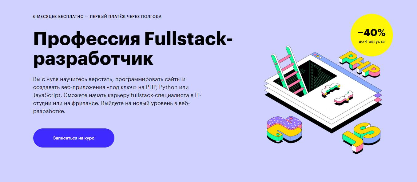 Записаться на курс Профессия Fullstack-разработчик - Skillbox