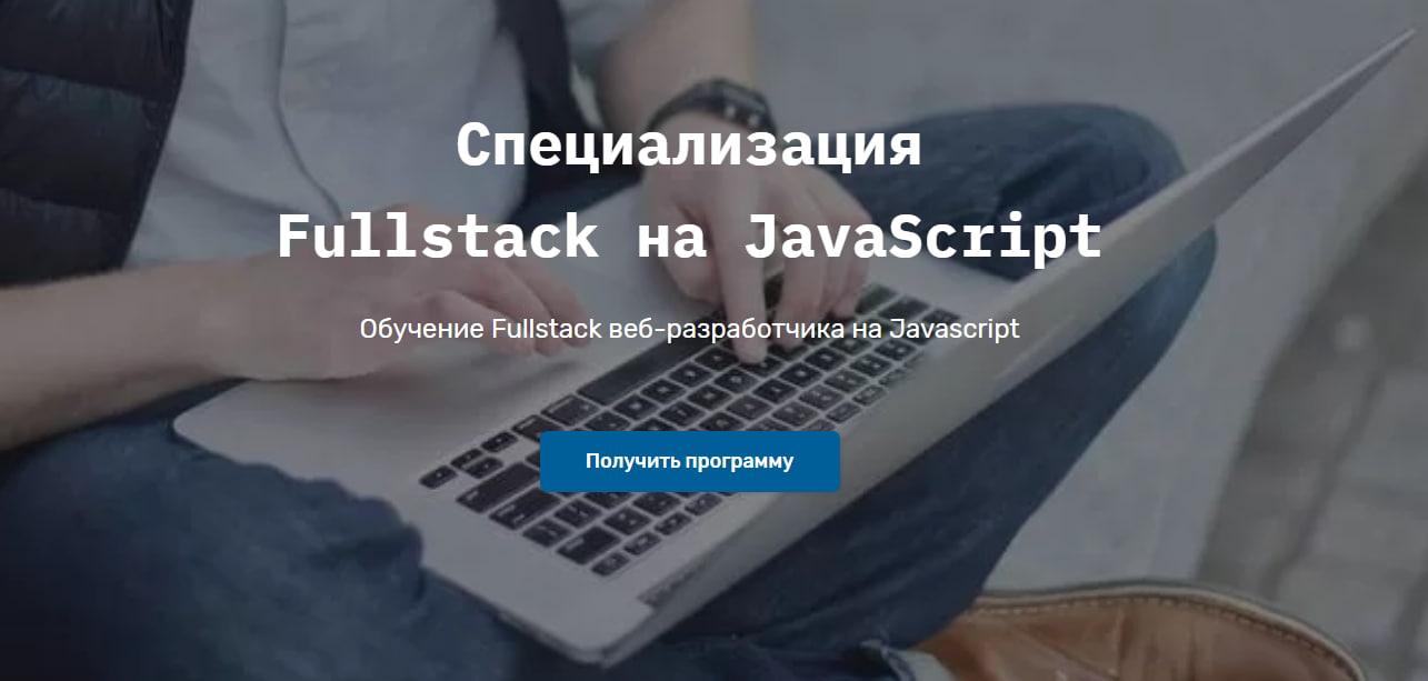 Специализация Fullstack-разработчик - JavaScript