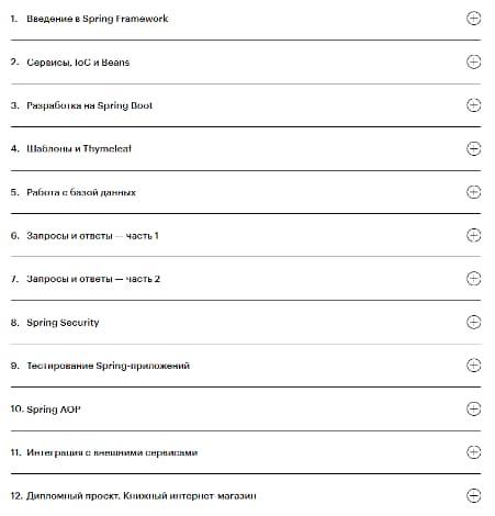 Содержание курса «Java-фреймворк Spring» от Skillbox