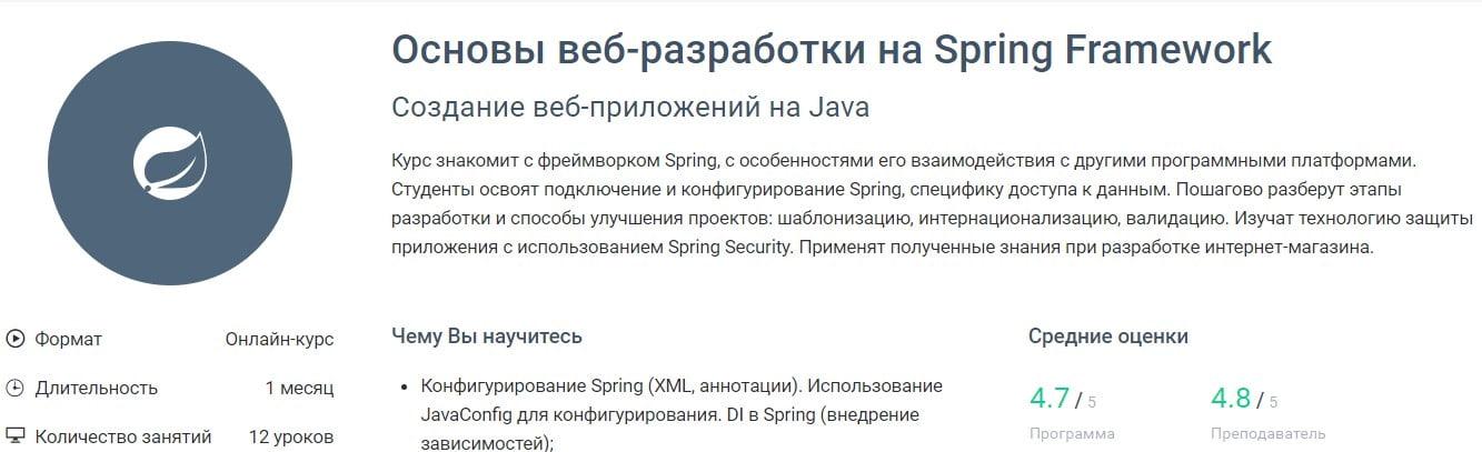 Записаться на курс «Основы веб-разработки на Spring Framework» GeekBrains