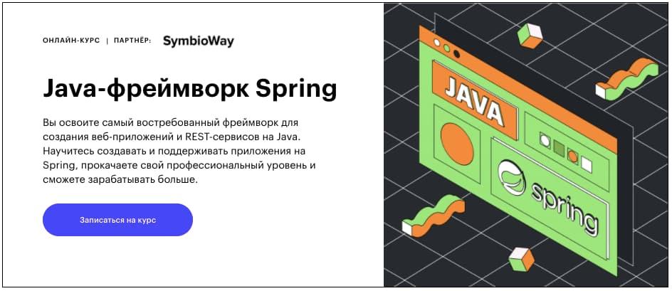 Записаться на курс «Java-фреймворк Spring» от Skillbox