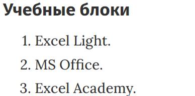 Учебные блоки «Excel Academy» от SF Education