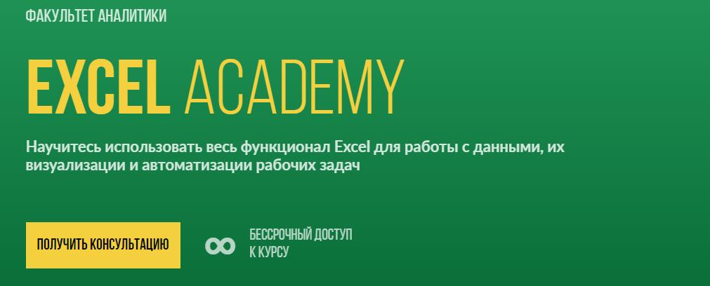 Записаться на курс «Excel Academy» от SF Education