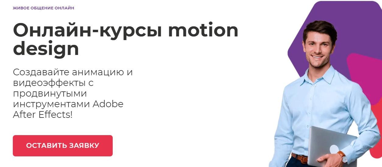 Записаться на курс «Motion design» VideoForme