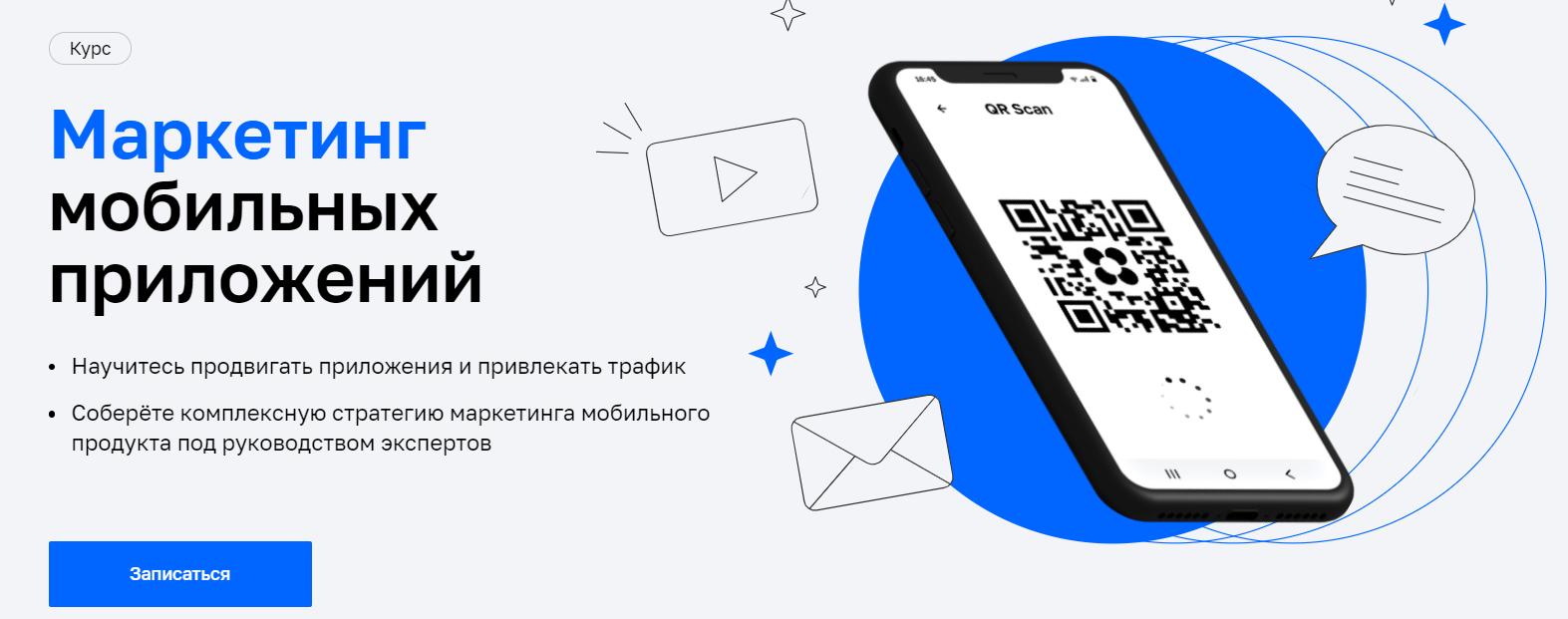 Записаться на курс «Маркетинг мобильных приложений » от Нетологии