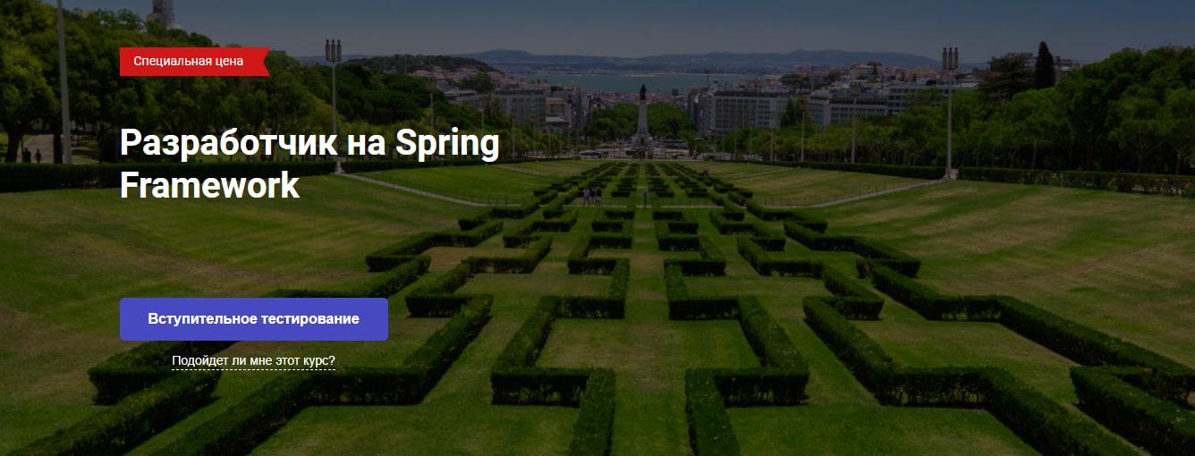 Записаться на курс «Разработчик на Spring Framework» - Otus