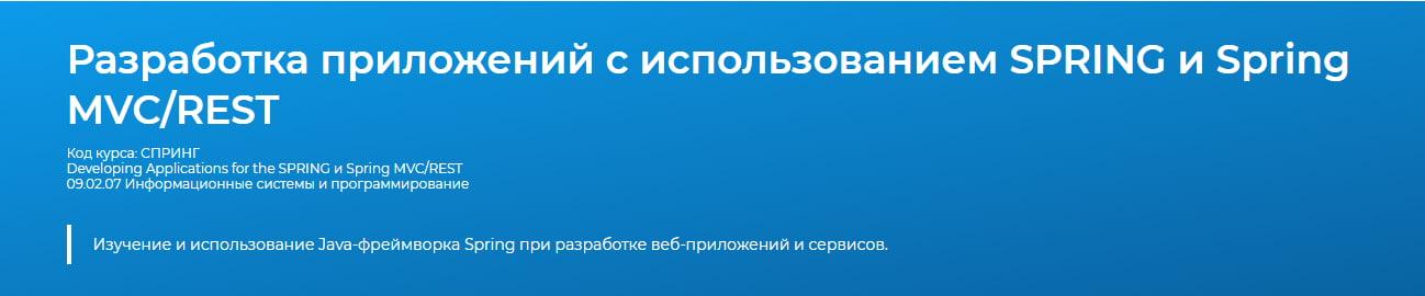 Записаться на курс «Разработка приложений с использованием SPRING и Spring MVC/REST» - Специалист.ru