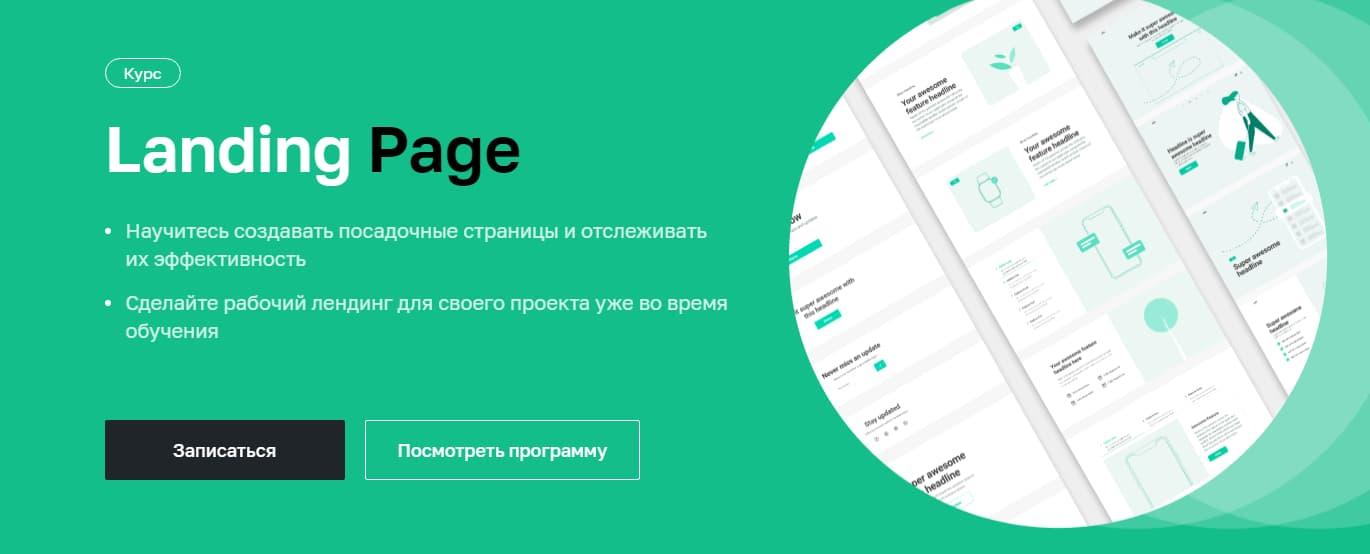 Записаться на курс «Landing Page» - netology.ru