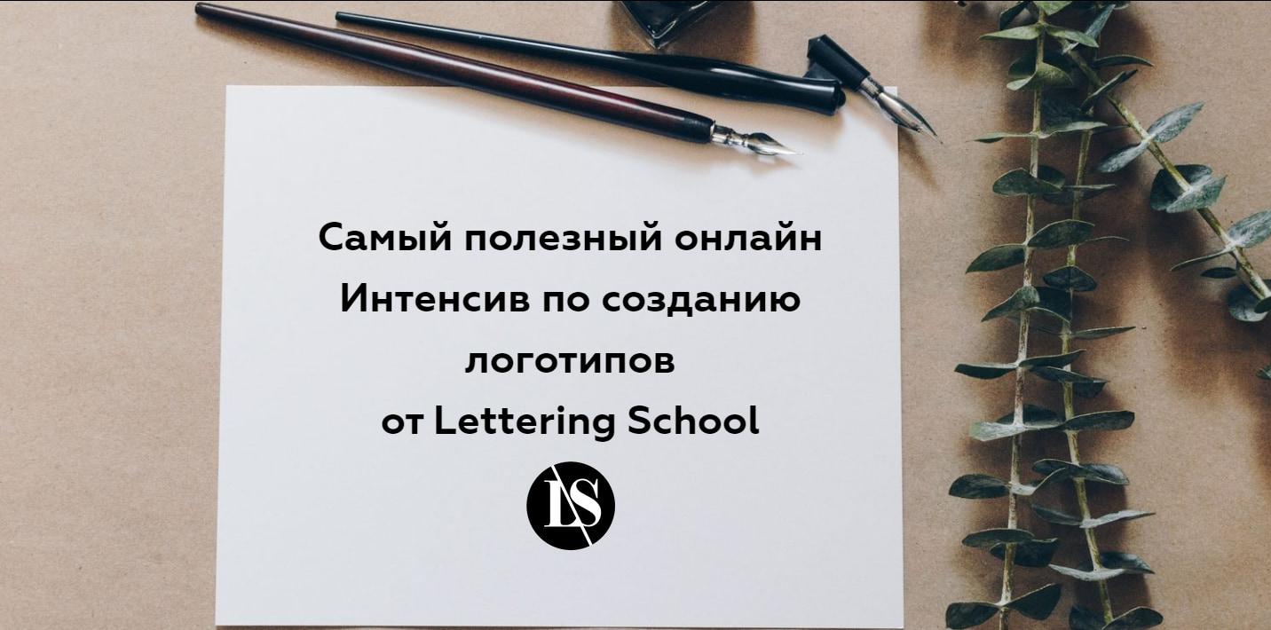 Интенсив по созданию логотипов от Lettering School