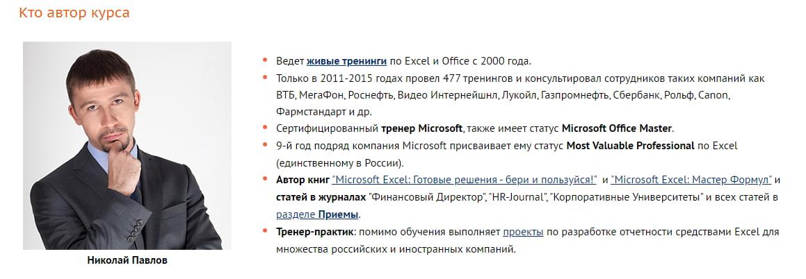 Курс «Прожиточный минимум в Microsoft Excel» от Планета Excel