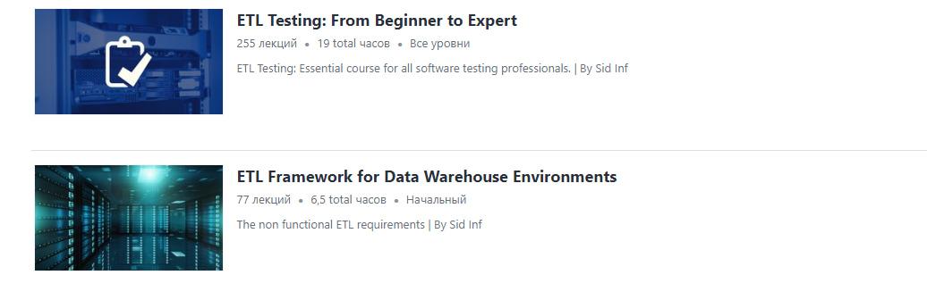 Курсы по ETL на платформе - Udemy