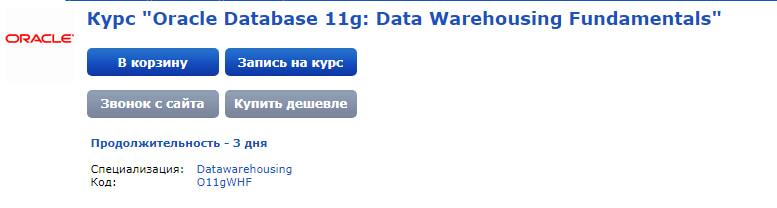 Записаться на курс «Oracle Database 11g: Data Warehousing Fundamentals» от IT Shop