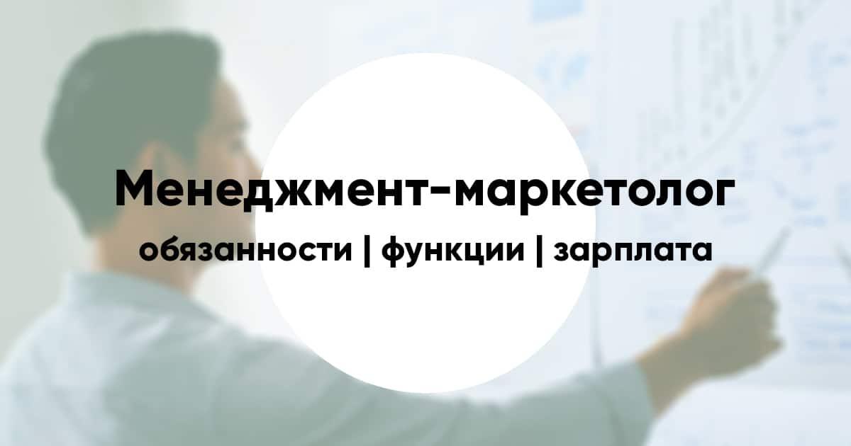 Профессия менеджмент-маркетолог: подробный обзор