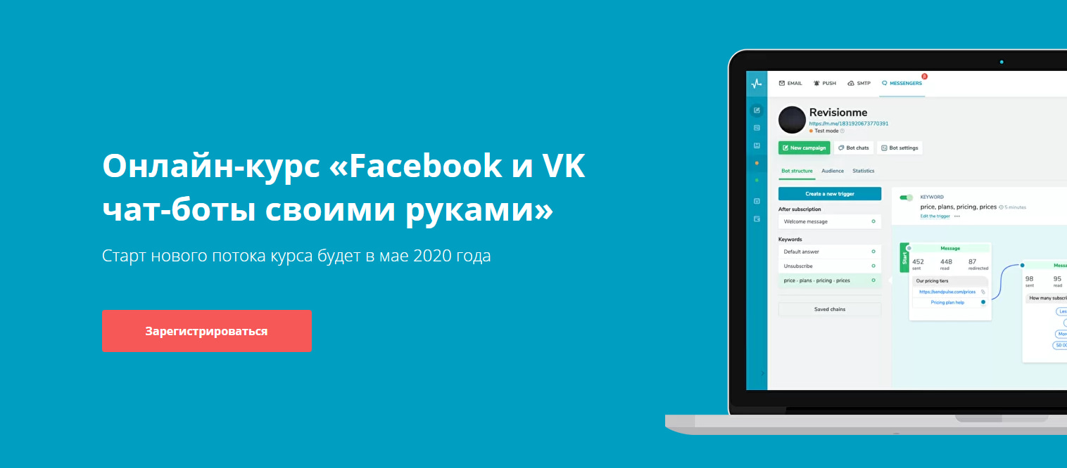 Записаться на курс «Facebook и VK чат-боты своими руками» от SendPulse