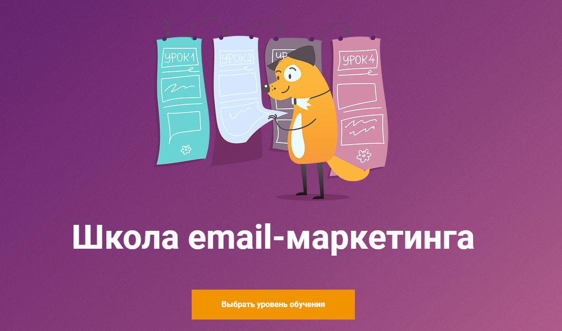 Записаться на курс по email-маркетингу от Unisender