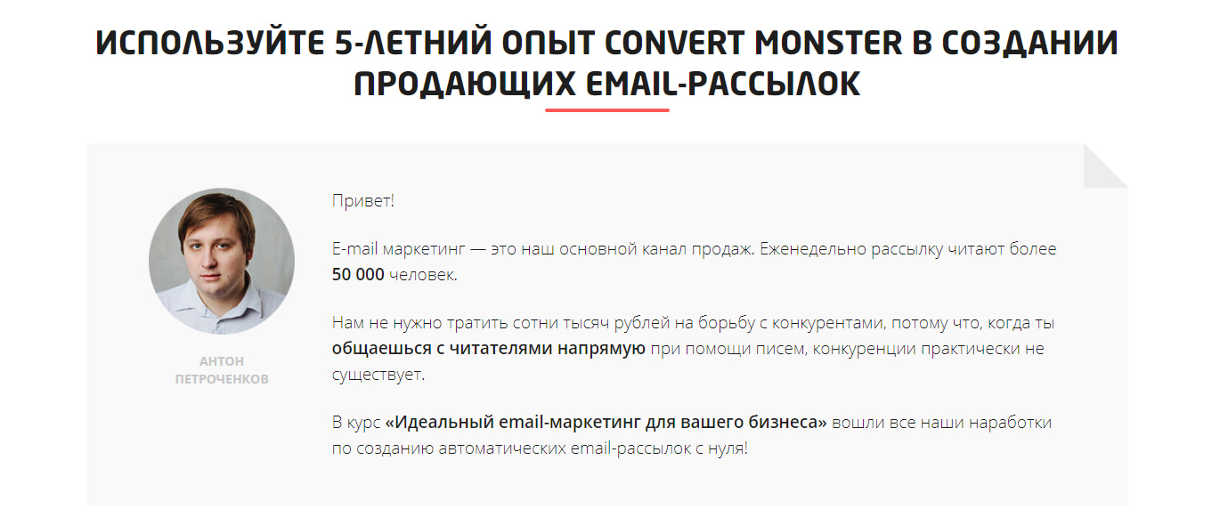 Записаться на курс «Идеальный Email-маркетинг для вашего бизнеса» от ConvertMonster