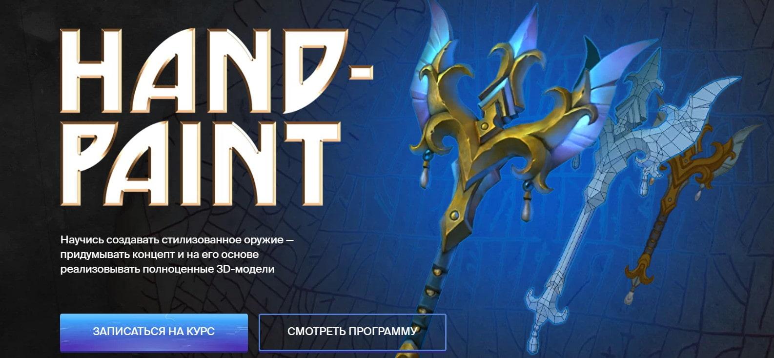 Записаться на курс «Hand-Paint. Создание стилизованного оружия» XYZ School