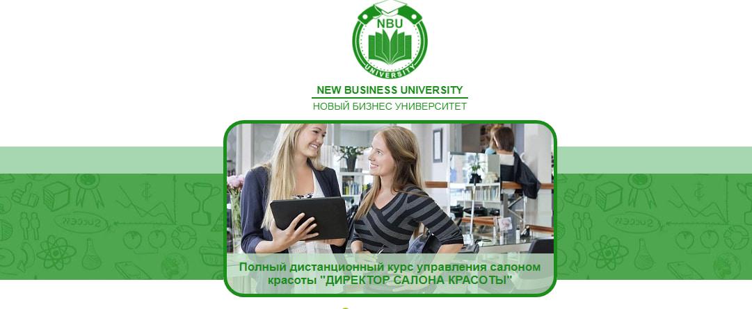 Записаться на курс «Директор салона красоты» от Нового бизнес университета