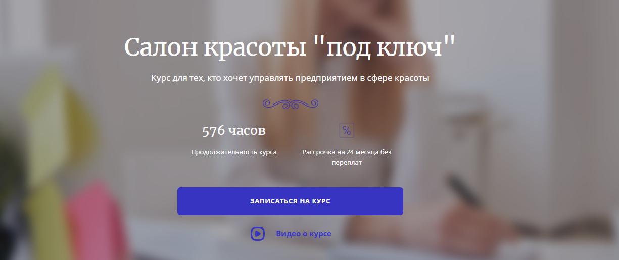 Записаться на курс «Салон красоты под ключ» от Дома русской косметики