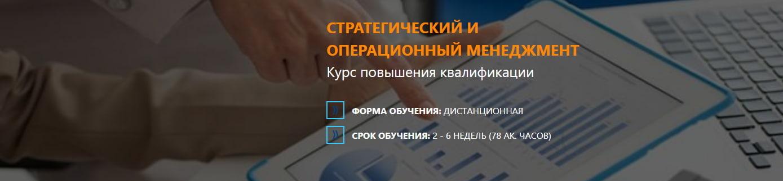 Записаться на курс «Стратегический и операционный менеджмент» от e mba