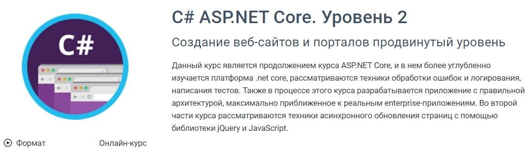 Записаться на курс «C# ASP.NET Core. Уровень 2» GeekBrains