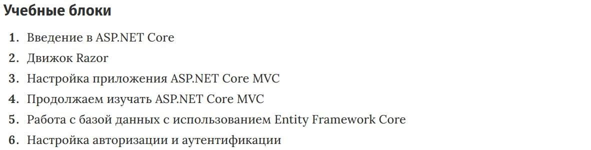 Учебные блоки курса «C# ASP.NET Core. Уровень 1» GeekBrains
