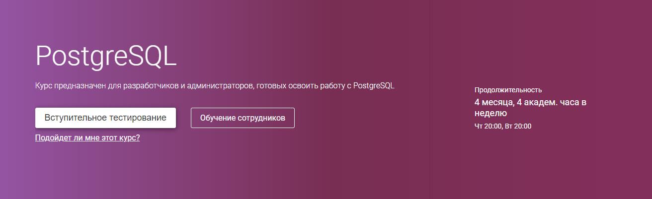 Записаться на курс «PostgreSQL» от Otus