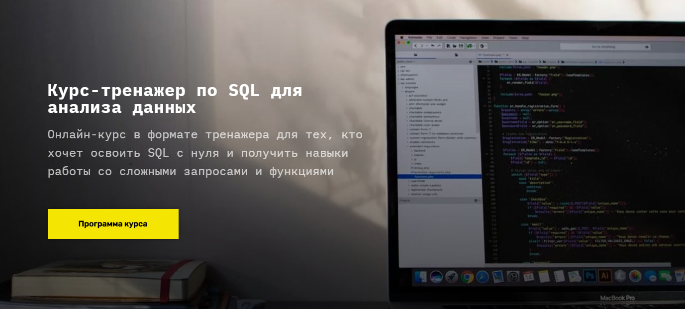 Записаться на курс «SQL для анализа данных» от SkillFactory