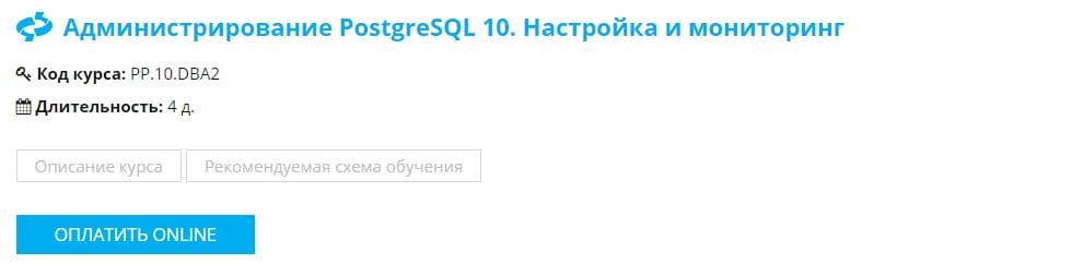 Записаться на курс «Администрирование PostgreSQL 10. Настройка и мониторинг» от Форс