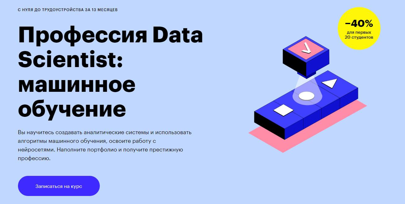 Записаться на курс «Data Scientist: машинное обучение» от Skillbox
