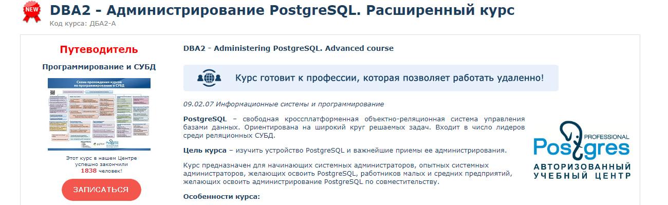Записаться на курс «Администрирование PostgreSQL. Расширенный курс» от Специалист.ru
