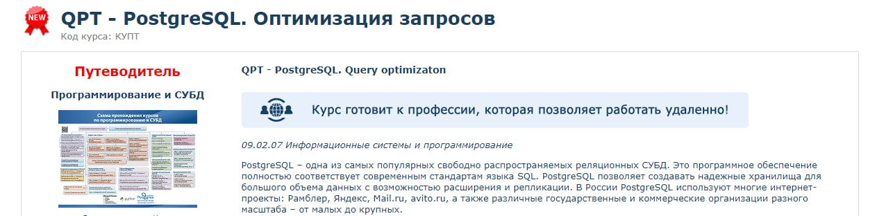 Записаться на курс «PostgreSQL. Оптимизация запросов» от Специалист.ru